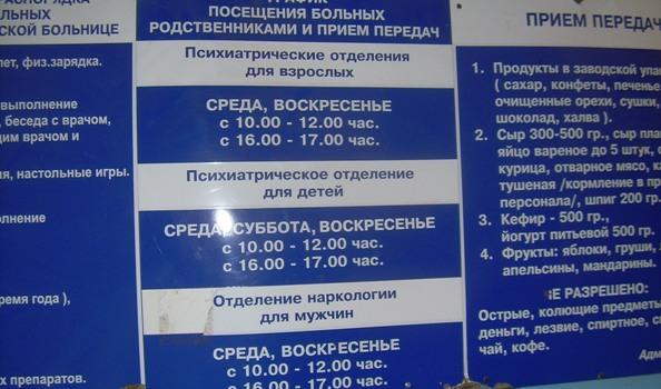Детские больницы в москве и подмосковье